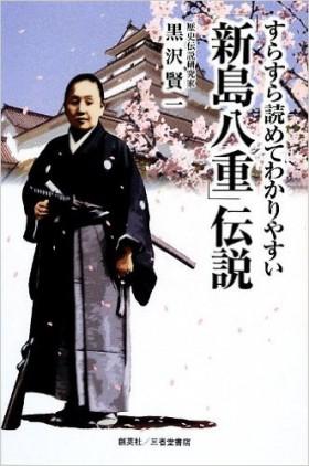 『すらすら読めてわかりやすい「新島八重」伝説』 黒沢賢一(著)