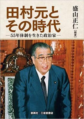 『田村元とその時代―55年体制を生きた政治家―』 盛山正仁(編著)