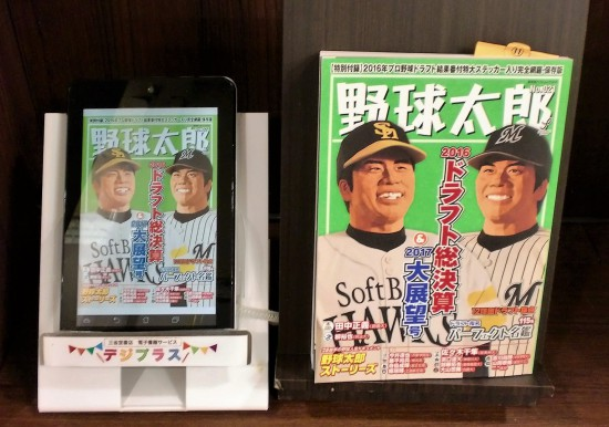 【デジプラス】『野球太郎No.021』をデジタルで保存しよう!
