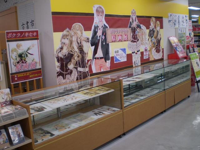 久米田夏緒先生『ボクラノキセキ』原画展 開催です。