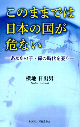 『このままでは日本の国が危ない ―あなたの子・孫の時代を憂う―』 横地日出男(著)