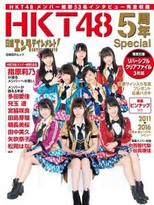 日経BPムック『日経エンタテインメント!HKT48 5周年Special』刊行記念握手会