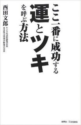 『ここ一番に成功する運とツキを呼ぶ方法』 西田文郎(著)