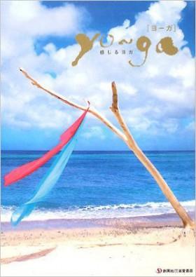 『yo~ga [ヨーガ]』 Masami(著)
