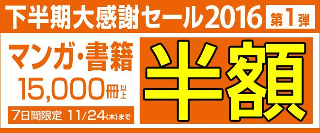 【電子書籍】下半期大感謝セール2016!