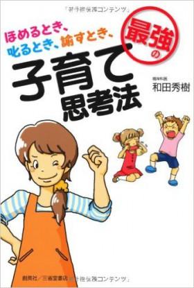 『ほめるとき、叱るとき、諭すとき、最強の子育て思考法』 和田秀樹(著)