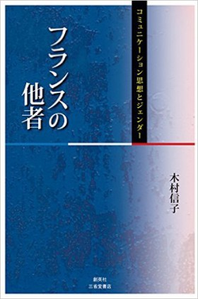 『フランスの他者 コミュニケーション思想とジェンダー』 木村信子(著)