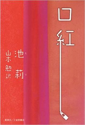 『口紅』 池莉(著)/山本勉(訳)