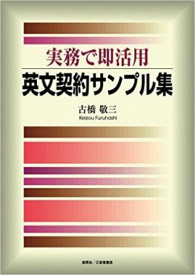 『実務で即活用 英文契約サンプル集』 古橋敬三(著)
