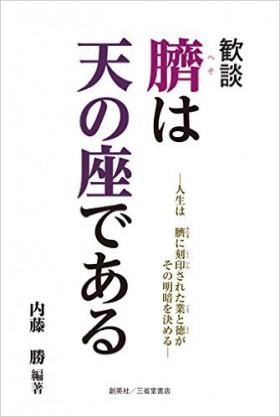 『歓談 臍は天の座である』 内藤勝(著)