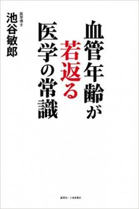 『血管年齢が若返る医学の常識』 池谷敏郎(著)