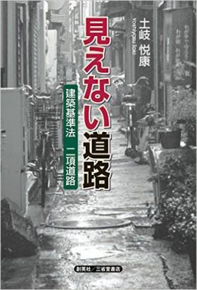 『見えない道路 建築基準法 二項道路』 土岐悦康(著)