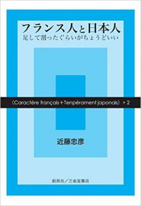 『フランス人と日本人 足して割ったぐらいがちょうどいい』 近藤忠彦(著)