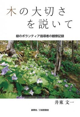 『木の大切さを説いて 緑のボランティア指導者の観察記録』 井東文一(著)