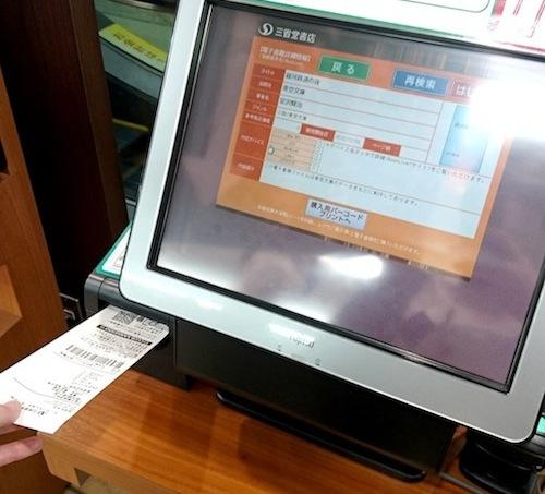 三省堂書店の店頭で電子書籍を買おう!