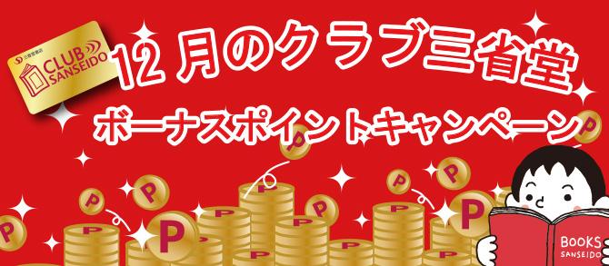 12月クラブ三省堂 ボーナスキャンペーン