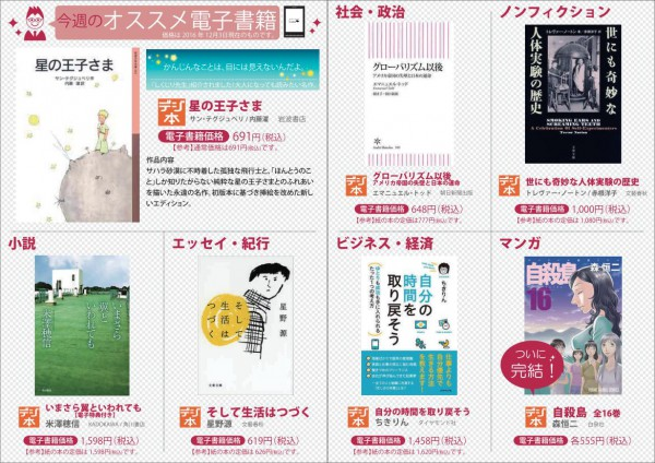 【電子書籍】今週のオススメ電子書籍!