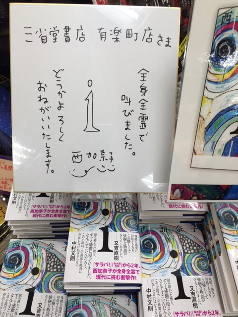 【有楽町店】最新BEST5発表!(2016・11/28-12/4)