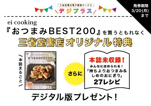 【デジプラス】『おつまみBEST200』を買うと三省堂書店限定特典がついてくる!