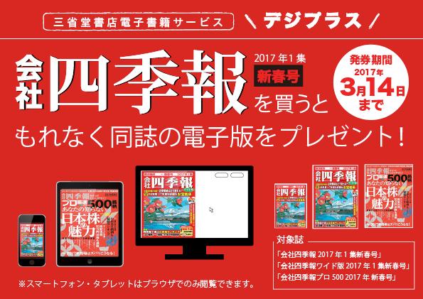 【デジプラス】『会社四季報』など今週発売のデジプラス対象誌