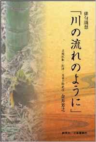 『俳句随想 川の流れのように』 金井芳之(著)