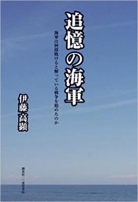 『追憶の海軍 海軍は何故敗けると解っている戦争を始めたのか』 伊藤高顕(著)