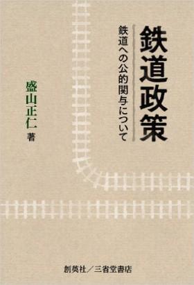 『鉄道政策 鉄道への公的関与について』 盛山正仁(著)
