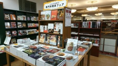 【有楽町店】専門料理書フェア 開催中!