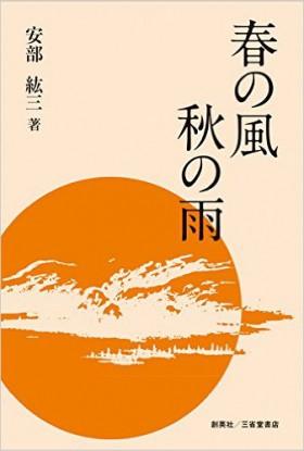 『春の風 秋の雨』 安部紘三(著)