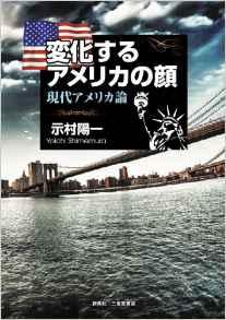 『変化するアメリカの顔 現代アメリカ論』 示村陽一(著)