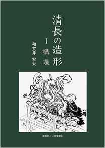 『清長の造形 Ⅰ構造』 和賀井宏夫(著)