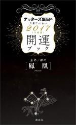 【新春大抽選会】連動ツイート企画!その2「今年最初に開いた本」は?