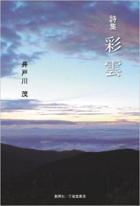 『詩集 彩雲』 井戸川茂(著)