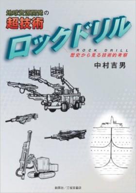 『地球資源開発の超技術 ロックドリル ―歴史から見る技術的考察―』 中村吉男(著)