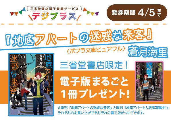 【デジプラス】蒼月海里『地底アパートの迷惑な来客』発売!