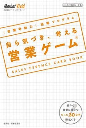 『「営業考動力」研修プログラム 自ら気づき、考える 営業ゲーム SALES ESSENCE CARD BOOK』 株式会社マーケットヴィヴィッド(監修)