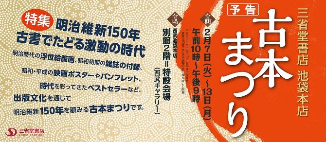【池袋】古本まつり201702