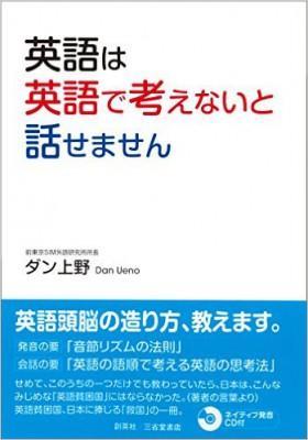 『英語は英語で考えないと話せません』 ダン上野(著)