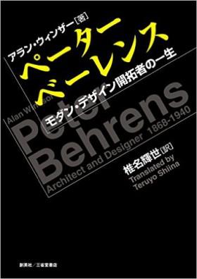 『ペーターベーレンス モダンデザイン開拓者の一生』 椎名輝世(著)