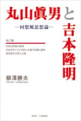 『丸山眞男と吉本隆明 ―回想風思想論―』 柳澤勝夫(著)