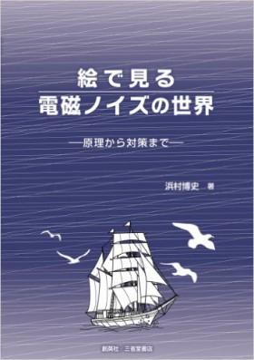 『絵で見る電磁ノイズの世界 ―原理から対策まで―』 浜村博史(著)