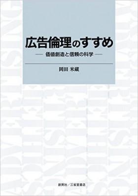 『広告倫理のすすめ ―価値創造と信頼の科学―』 岡田米蔵(著)