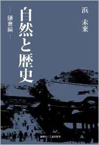 『自然と歴史 ―鎌倉編―』 浜未来(著)