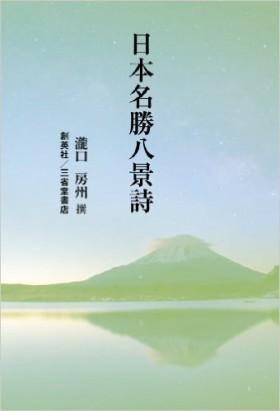 『日本名勝八景詩』 瀧口房州(著)