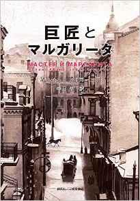『巨匠とマルガリータ』 ミハイル・ブルガーコフ(著)/中田恭(訳)