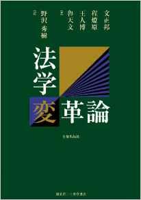 『法学変革論』 文正邦/程燎原/王人博/魯天文(著)・野沢秀樹(訳)
