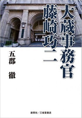 『大蔵事務官 藤崎巧二』 五郡徹(著)
