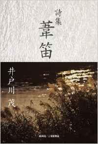 『詩集 葦笛』 井戸川茂(著)