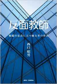 『反面教師 組織の頂点に立つ権力者の盲点』 西口昭男(著)