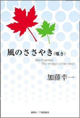 『風のささやき(囁き)』 加藤幸一(著)
